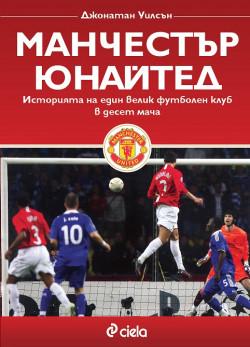 Манчестър Юнайтед – историята на един велик футболен клуб в десет мача