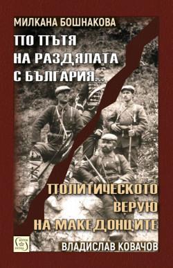 По пътя на раздялата с България. Политическото верую на македонците