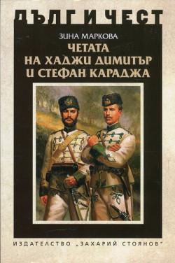Дълг и чест. Четата на Хаджи Димитър и Стефан Караджа