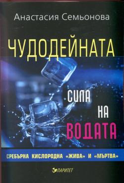 """Чудодейната сила на водата: сребърна, кислородна, """"жива"""" и """"мъртва"""""""