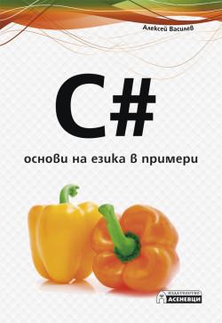 C# – основи на езика в примери