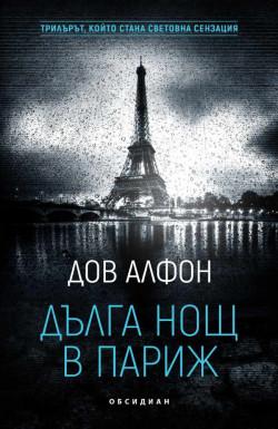 Дълга нощ в Париж