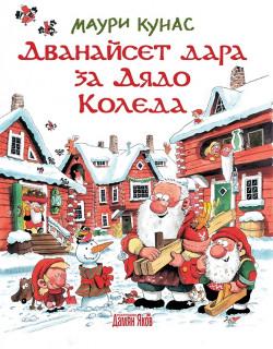 Дванайсет дара за Дядо Коледа!
