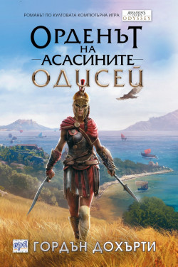 Орденът на асасините. Одисея