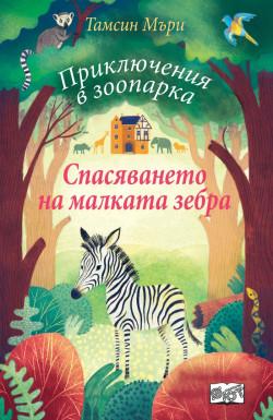 Приключения в зоопарка: Спасяването на малката зебра