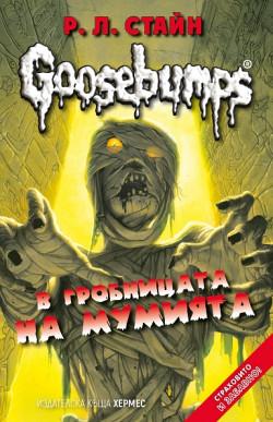 Goosebumps: В гробницата на мумията, книга 6