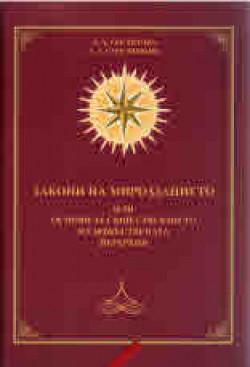 Закони на мирозданието или основи за съществуването на божествената йерархия