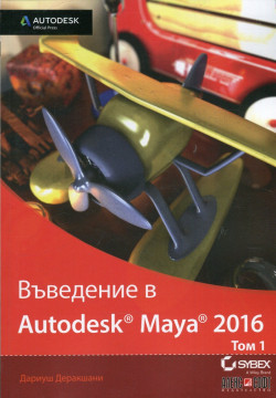 Въведение в Autodesk Maya 2016, том 1