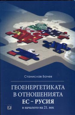 Геоенергетиката в отношенията ЕС – Русия в началото на 21 век