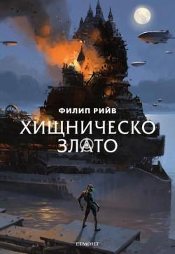 Хищническо зло, книга 2. Смъртоносни машини