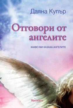 Отговори от ангелите