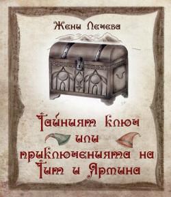 Тайният ключ или приключенията на Тит и Ярмина