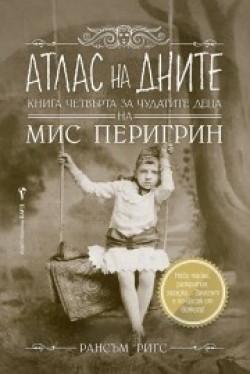 Атлас на дните, книга четвърта за чудатите деца на Мис Перигрин