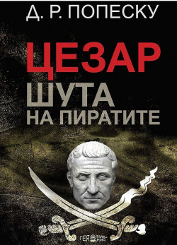 Цезар – шута на пиратите