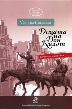 Децата на Дон Кихот. Белгийяски и други разкази