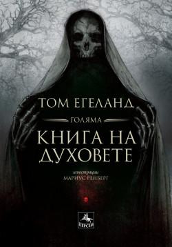 Голяма книга на духовете