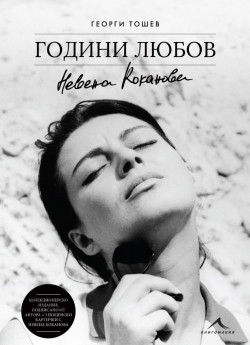 Невена Коканова. Години любов – колекционерско издание