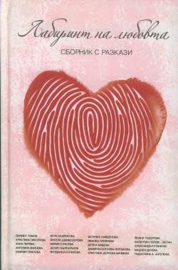 Лабиринт на любовта. Сборник с разкази