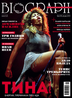 списание Biograph, брой №88