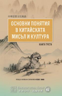 Основни понятия в китайската мисъл и култура, книга 3