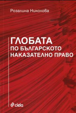 Глобата по българското наказателно право
