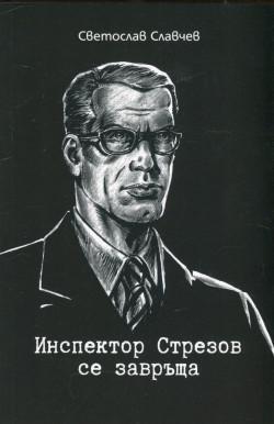 Инспектор Стрезов се завръща