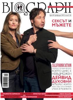 списание Biograph, брой №89