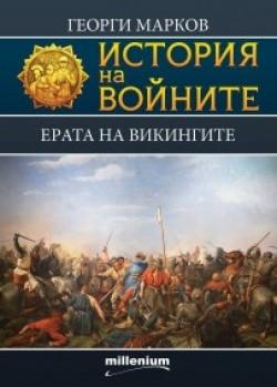 История на войните: Ерата на викингите
