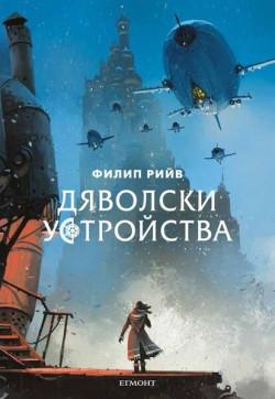 Дяволски устройства, книга 3. Смъртоносни машини