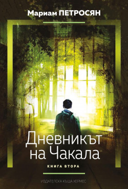 Дневникът на чакала, книга 2