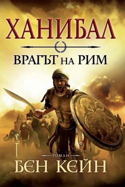 Ханибал. Врагът на Рим, кн.1