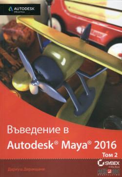 Въведение в Autodesk Maya 2016, том 2