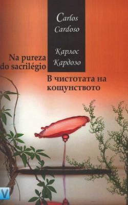 В чистотата на кощунството/ Na pureza do sacrilegio – Двуезично издание