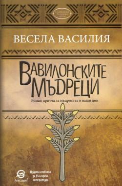 Вавилонските мъдреци