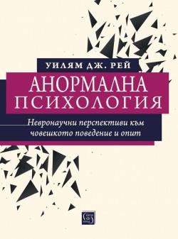 Анормална психология. Невронаучни перспективи към човешкото поведение и опит