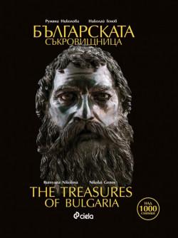 Българската съкровищница – The Treasures of Bulgaria