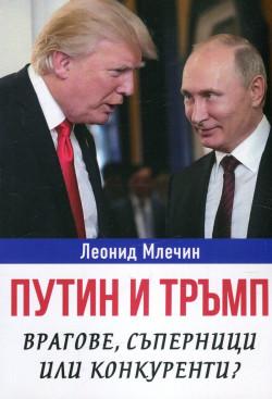 Путин и Тръмп – врагове, съперници или конкуренти