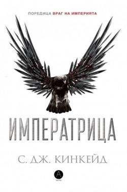 Императрица, книга 2. Враг на империята