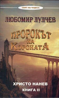 Пророкът на Короната Любомир Лулчев, книга 2
