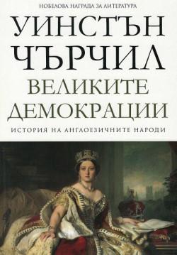 Великите демокрации – том 4 (История на англоезичните народи)