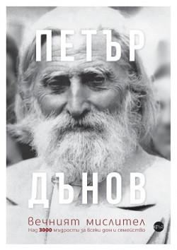 Петър Дънов, вечният мислител