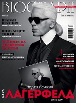 списание Biograph, брой №90
