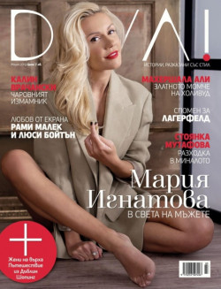 списание DIVA!, брой №21