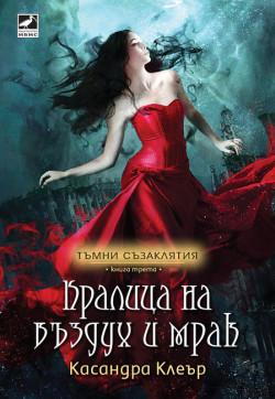 Тъмни съзаклятия, кн. 3: Кралица на въздух и мрак