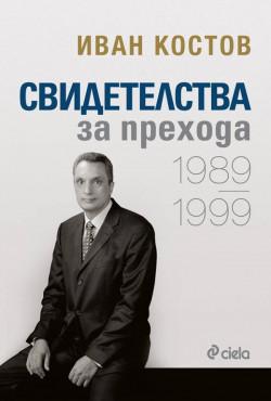 Свидетелства за прехода 1989 – 1999