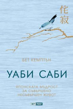 Уаби саби – японската мъдрост за съвършено несъвършен живот