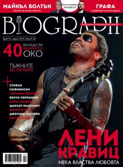 списание Biograph, брой №91