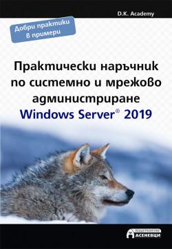 Практически наръчник по системно и мрежово администриране. Windows Server 2019