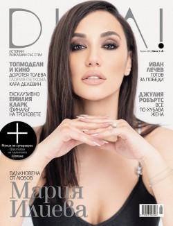 списание DIVA!, брой №22