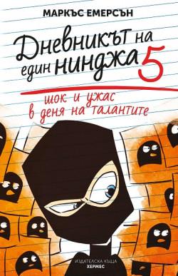 Дневникът на един нинджа, книга 5: Шок и ужас в деня на талантите